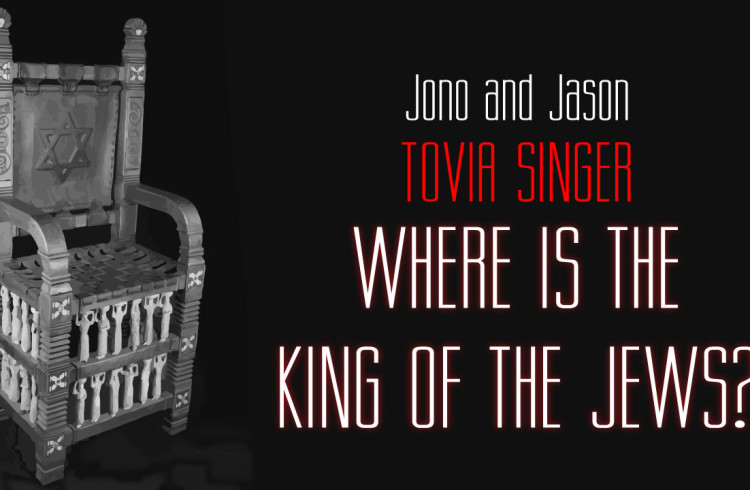 Tovia Singer – Where is the King of the Jews?